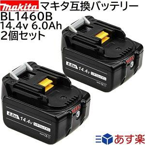BL1460B 2個セット マキタ 14.4v 6.0Ah 6000mAh マキタ互換バッテリー 残量表示付き リチウムイオン インパクトドライバー 電動工具 ハンディー掃除機・コードレス掃除機 クリーナー交換用電池 マ