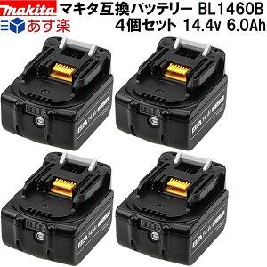 BL1460B 4個セット マキタ 14.4v 6.0Ah 6000mAh マキタ互換バッテリー 残量表示付き リチウムイオン 蓄電池 インパクトドライバー 電動工具 ハンディー 掃除機 コードレス クリーナー 交換用電池 マ