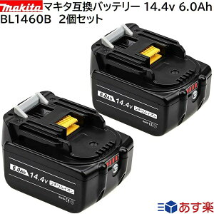 BL1460B 2個セット マキタ 14.4v 6.0Ah 6000mAh マキタ 互換 バッテリー 互換バッテリー 残量表示付き リチウムイオン 蓄電池 インパクトドライバー 電動工具 ハンディー 掃除機 コードレス クリーナ