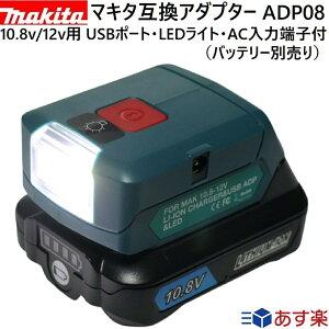 ADP08 マキタ互換アダプター マキタバッテリー 10.8v 12v対応 LED ライト/ランプ AC入力端子付きで充電器にも! BL1015など対応 キャンプ 登山 災害用品 緊急避難用品 停電 予備電源 USBポート付きで