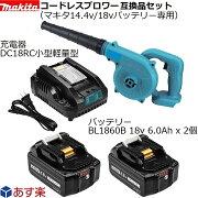 充電式 コードレス ブロアー マキタ 14.4v 18v バッテリー リチウムイオン 蓄電池 専用 ブロワー YN-8010 + バッテリー 2個 BL1860B 18v 6.0Ah + 充電器 DC18RC 小型軽量型 3種セット マキタ 互換品