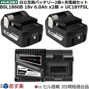 JIS規格適合 BSL1860B 2個 + UC18YFSL セット 日立 18v 6.0Ah 6000mAh LG製 高級グレード高品質セル搭載 HiKOKI ハイコーキ 日立工機互換バッテリー 2個 + 充電器 14.4v~18v用 セット リチウムイオン 蓄電池