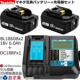JIS規格適合 BL1860B 2個 + DC18RF マキタ 互換 バッテリー 充電器 セット 18v 6.0Ah 6000mAh リチウムイオン 蓄電池 インパクトドライバー 草刈機 ブロワー ハンディー クリーナー コードレス 掃除機 交換用電池