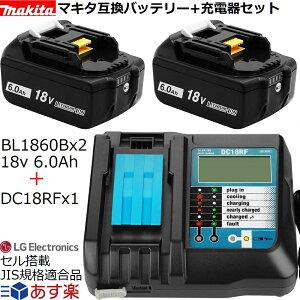 JIS規格適合 BL1860B 2個 + DC18RF マキタ 互換 バッテリー 充電器 セット 18v 6.0Ah 6000mAh リチウムイオン 蓄電池 インパクトドライバー 草刈機 ブロワー ハンディー クリーナー コードレス 掃除機