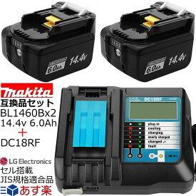 JIS規格適合 BL1460B 2個 + DC18RF 14.4v 6.0Ah 6000mAh LG製高品質セル搭載 マキタ 互換 バッテリー 充電器 セット リチウムイオン 蓄電池 インパクトドライバー ハンディー 掃除機 コードレス クリーナー 交換用電池