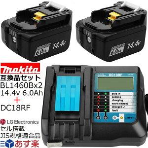JIS規格適合 BL1460B 2個 + DC18RF 14.4v 6.0Ah 6000mAh LG製高品質セル搭載 マキタ 互換 バッテリー 充電器 セット リチウムイオン 蓄電池 インパクトドライバー ハンディー 掃除機 コードレス クリー