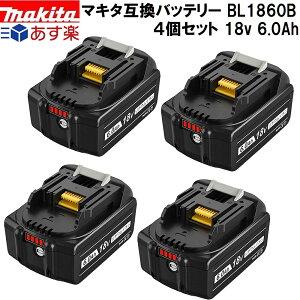 BL1860B 4個セット マキタ 18v 6.0Ah 6000mAh マキタ 互換 バッテリー 残量表示付き リチウムイオン インパクトドライバー 電動工具 ハンディー クリーナー コードレス 掃除機 交換用電池 マキタ純