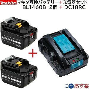 BL1460B 2個 + DC18RC 小型軽量型 マキタ 14.4v 6.0Ah 6000mAh マキタ 互換 バッテリー 充電器 セット リチウムイオン 蓄電池 インパクトドライバー ドリル 草刈機 電動工具 ハンディー 掃除機 コード