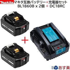 BL1860B 2個 + DC18RC 小型軽量型 マキタ 互換 バッテリー 充電器 セット 18v 6.0Ah 6000mAh リチウムイオン 蓄電池 インパクトドライバー ドリル 草刈機 ブロワー 電動工具 ハンディー クリーナー コ