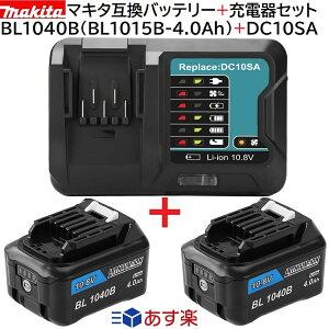 BL1040B(BL1015B) 2個 + DC10SA 10.8v 4.0Ah 4000mAh マキタ 互換 バッテリー + 互換 充電器 セット リチウムイオン 蓄電池 電動工具 ハンディー 掃除機 コードレス クリーナー 交換用電池 マキタ 純正 対応