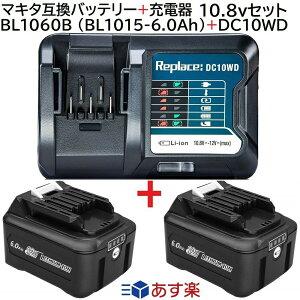 BL1060B(BL1015B) 2個 + DC10WD 10.8v 6.0Ah 6000mAh マキタ 互換 バッテリー + 互換 充電器 セット リチウムイオン 蓄電池 電動工具 ハンディー 掃除機 コードレス クリーナー 交換用電池 マキタ 純正 対応