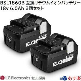 JIS規格適合 BSL1860B 2個セット 日立 18v 6.0Ah 6000mAh LG製 最新高級グレード高品質セル搭載 日立工機 互換バッテリー リチウムイオン インパクトドライバー 電動工具 ハンディー クリーナー コードレス 掃除機 交換用電池