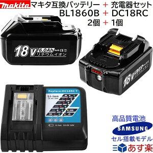 ハイグレード BL1860B 2個 + DC18RC マキタ 互換 バッテリー 充電器 セット SAMSUNG サムスン製セル 18v 6.0Ah 6000mAh リチウムイオン 蓄電池 14.4v 〜 18v 充電器 インパクトドライバー ドリル 電動工具