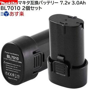 BL7010 2個セット makita 7.2v 3.0Ah 3000mAh マキタ互換 バッテリー リチウムイオンバッテリー ペンドライバー ランタン インパクトドライバー 電動工具 掃除機 LEDライト 交換用電池 充電池 マキタ