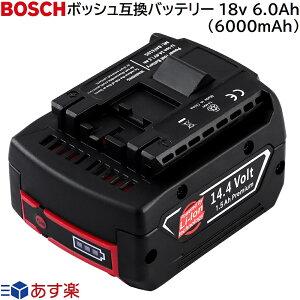 BOSCH ボッシュ 14.4v 6.0Ah 6000mAh 互換 バッテリー リチウムイオン 蓄電池 インパクトドライバー ドリル ジグソー 掃除機 クリーナー など 電動工具 交換用電池 純正 バッテリー 充電器 対応