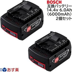 2個セット BOSCH ボッシュ 14.4v 6.0Ah 6000mAh 互換 バッテリー リチウムイオン 蓄電池 インパクトドライバー ドリル ジグソー 掃除機 クリーナー など 電動工具 交換用電池 純正 バッテリー 充電器