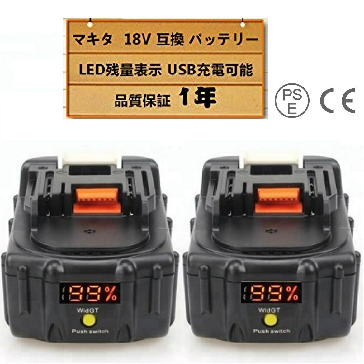 2個セット BL1860B マキタ 18v 6.0Ah 6000mAh SONY製セル マキタ互換バッテリー %残量表示・USBポート付き付き