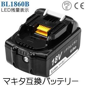 1個 BL1860B マキタ 18v 6.0Ah 6000mAh マキタ互換バッテリー 残量表示付き Li-ion リチウムイオン 電動工具用電池