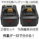 2個セット BL1460B マキタ 14.4v 6.0Ah 6000mAh SONY製セル マキタ互換バッテリー %残量表示付き