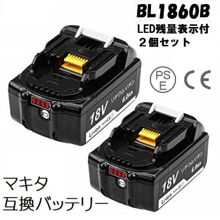 2個セット BL1860B マキタ 18v 6.0Ah 6000mAh マキタ互換バッテリー 残量表示付き