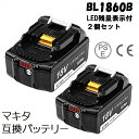 2個セット BL1860B マキタ 18v 6.0Ah 6000mAh マキタ互換バッテリー 残量表示付き Li-ion リチウムイオン 電動工具用…