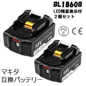 2個セット BL1860B マキタ 18v 6.0Ah 6000mAh マキタ互換バッテリー 残量表示付き Li-ion リチウムイオン 電動工具用電池