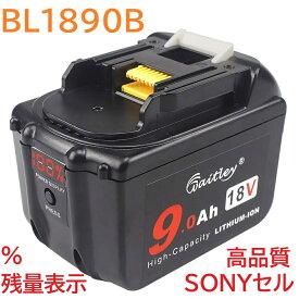 BL1890B マキタ 18v 9.0Ah 9000mAh 高品質・高耐久・高パワーSONY製セル マキタ互換バッテリー %残量表示付き Li-ion リチウムイオン 電動工具用電池