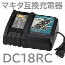 DC18RC マキタ充電器 14.4v~18v対応 互換充電器 Li-ion リチウムイオン 電動工具・掃除機・クリーナー用バッテリー充…