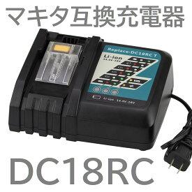 DC18RC マキタ充電器 14.4v~18v対応 互換充電器 Li-ion リチウムイオン 電動工具・掃除機・クリーナー用バッテリー充電器 バッテリーチャージャー チャージ完了メロディー付き マキタ純正バッテリー対応 互換バッテリーに相性抜群!