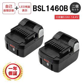 2個セット BSL1460B 日立 18v 6.0Ah 6000mAh 日立互換バッテリー 日立工機