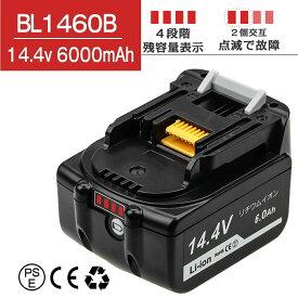 BL1460B 1個 マキタ 14.4v 6.0Ah 6000mAh マキタ互換バッテリー 残量表示付き Li-ion リチウムイオン 電動工具・掃除機・クリーナー用電池 マキタ純正充電器対応