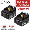 BL1460B 2個セット マキタ 14.4v 6.0Ah 6000mAh マキタ互換バッテリー 残量表示付き Li-ion リチウムイオン 電動工具…