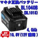 BL1040B(BL1015) マキタ 10.8v(12V兼用) 4.0Ah 4000mAh マキタ互換バッテリー 残量表示付き Li-ion リチウムイオン電…