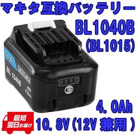 BL1040B(BL1015) マキタ 10.8v(12V兼用) 4.0Ah 4000mAh マキタ互換バッテリー 残量表示付き Li-ion リチウムイオン電池 コードレスクリーナー・ドリル・インパクトドライバー・電動工具・掃除機用充電池 マキタ純正充電器対応