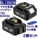 BL1860B 2個セット マキタ 18v 6.0Ah 6000mAh 高品質 SAMSUNG サムスン製セル マキタ互換バッテリー %残量表示付き L…
