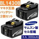 BL1430B 2個セット マキタ 14.4v 3.0Ah 3000mAh マキタ互換バッテリー Li-ion リチウムイオン電池 残量表示付き BL143…