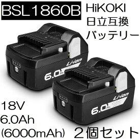 BSL1860B 2個セット 日立 18v 6.0Ah 6000mAh HiKOKI互換バッテリー 日立工機 Li-ion リチウムイオン 電動工具・ハンディークリーナー・掃除機用電池 充電池 純正充電器対応