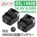 BSL1460B 2個セット 日立 14.4v 6.0Ah 6000mAh HiKOKI互換バッテリー 日立工機 Li-ion リチウムイオン 電動工具・掃除…