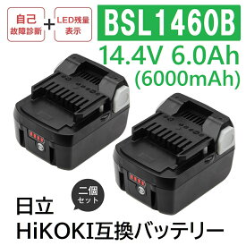 BSL1460B 2個セット 日立 14.4v 6.0Ah 6000mAh HiKOKI互換バッテリー 日立工機 Li-ion リチウムイオン 電動工具・掃除機・ハンディークリーナー用電池 充電池 純正充電器対応