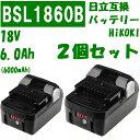 BSL1860B 2個セット 日立 18v 6.0Ah 6000mAh HiKOKI互換バッテリー 日立工機 Li-ion リチウムイオン 電動工具・掃除機…