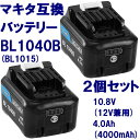 BL1040B(BL1015) 2個セット マキタ 10.8v(12V兼用) 4.0Ah 4000mAh マキタ互換バッテリー 残量表示付き Li-ion リチウ…