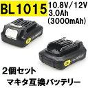 BL1030(BL1015) 2個セット マキタ 10.8v(12V兼用) 3.0Ah 3000mAh マキタ互換バッテリー Li-ion リチウムイオン電池 コ…