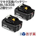 BL1830B 2個セット マキタ 18v 3.0Ah 3000mAh マキタ互換バッテリー 残量表示付き Li-ion リチウムイオン インパクト…