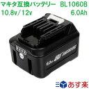 BL1060B(BL1015) マキタ 10.8v(12V兼用) 6.0Ah 6000mAh マキタ互換バッテリー 残量表示付き Li-ion リチウムイオン電池 コードレスクリーナー・ドリル・インパ