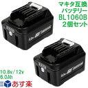 BL1060B(BL1015) 2個セット マキタ 10.8v(12V兼用) 6.0Ah 6000mAh マキタ互換バッテリー 残量表示付 リチウムイオン電池 コードレスクリーナー・ドリル・インパクト