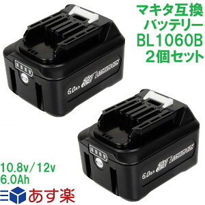 BL1060B(BL1015) 2個セット マキタ 10.8v(12V兼用) 6.0Ah 6000mAh マキタ互換バッテリー 残量表示付 リチウムイオン電池 コードレスクリーナー・ドリル・インパクトドライバー・電動工具・ハンディー