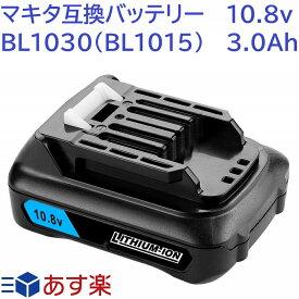 BL1030(BL1015) マキタ 10.8v(12V兼用) 3.0Ah 3000mAh マキタ互換バッテリー Li-ion リチウムイオン電池 インパクトドライバー・電動工具・ハンディー掃除機・コードレス掃除機・クリーナー交換用電池 マキタ純正充電器対応 充電池