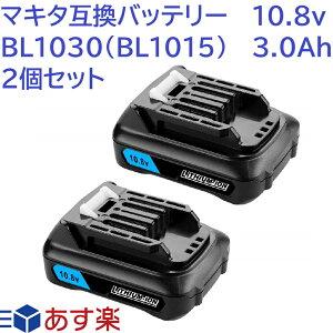 BL1030(BL1015) 2個セット マキタ 10.8v(12V兼用) 3.0Ah 3000mAh マキタ互換バッテリー Li-ion リチウムイオン電池 インパクトドライバー・電動工具・ハンディー掃除機・コードレス掃除機・クリーナー交