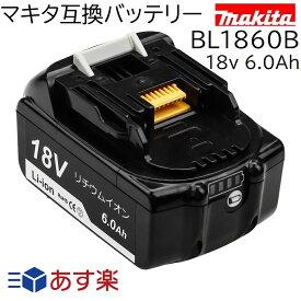 BL1860B 1個 マキタ 18v 6.0Ah 6000mAh マキタ互換バッテリー 残量表示付き Li-ion リチウムイオン インパクトドライバー・電動工具・ハンディークリーナー・コードレス掃除機交換用電池 マキタ純正充電器対応