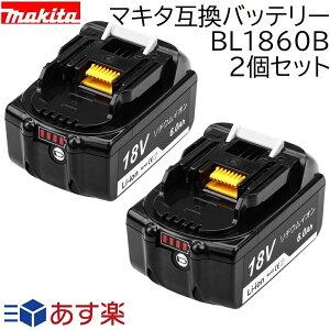 BL1860B 2個セット マキタ 18v 6.0Ah 6000mAh マキタ互換バッテリー 残量表示付き Li-ion リチウムイオン インパクトドライバー・電動工具・ハンディークリーナー・コードレス掃除機 交換用電池 マ